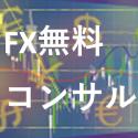 FXトレーダーの為替日記