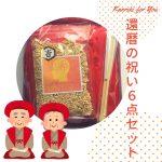 還暦祝いに物忘れ対策健康茶ヤマブシタケをお付けした山伏茸ブレインティー付きちゃんちゃんこ他全6点セット