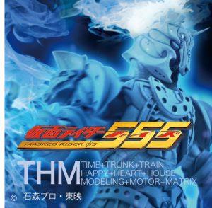 THM33ホースオルフェノク