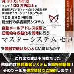 【限定250名】1週間で27万円稼いだツールが  無料配布されています