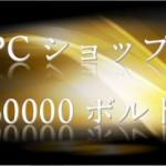 スマホアクセサリーを買うなら60000ボルト