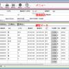 無料で使える顧客管理ソフト