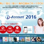 簡単操作・楽々開設・全て日本語で利用できる海外口座「i-Account(アイアカウント)」