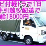 引越しドライバー募集!日給18000円