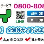 カウベイ ebay 海外サイト 購入代行サービス