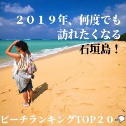 何度でも 訪れたくなる 石垣島!