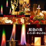 【世界初】虹色に燃えるレインボーキャンドル 贈り物 誕生日お祝いに