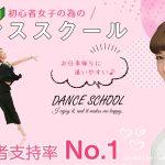 立川ダンスなら超入門クラス完備のスクールで!